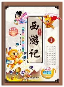 西游记儿童故事系列_西游记1-有声图书_易读宝官方网站